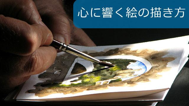 美術大学に行く前に知ってほしい!心に響く絵の描き方 表紙
