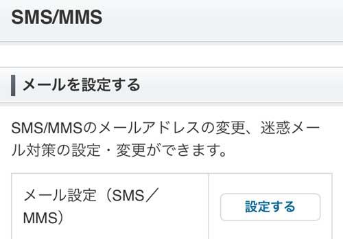 SMS.MMS_ソフトバンク迷惑メール設定