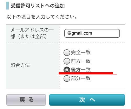 ソフトバンク 迷惑メール設定