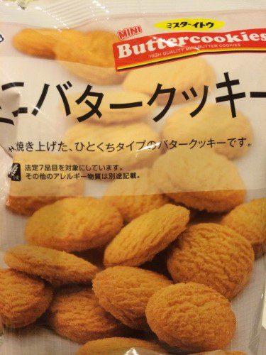 ミニバタークッキー