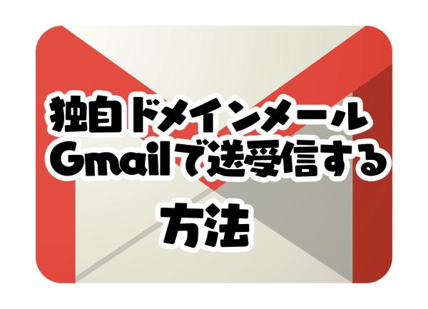 独自ドメイン Gmail設定 エックスサーバー